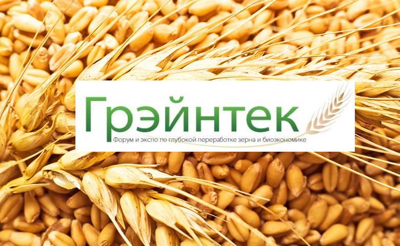 """Форум по глубокой переработке зерна и биотехнологии """"Грэйнтек"""" пройдет в ноябре"""