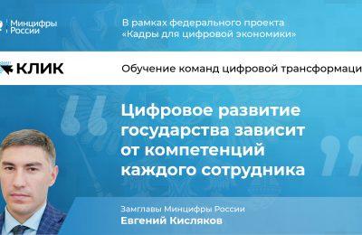 Открыт набор на обучение команд цифровой экономики  —  Минцифры России