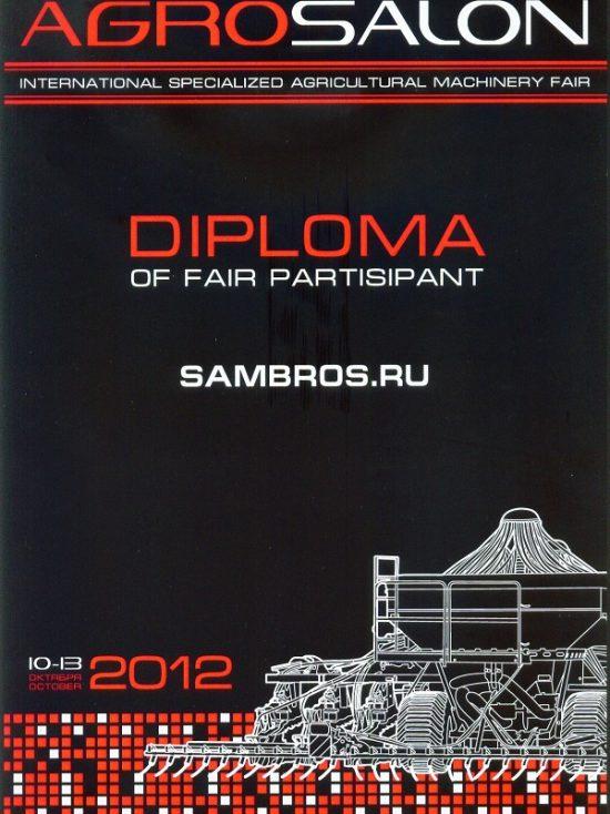Диплом выставки АГРОСАЛОН 2012, Россия
