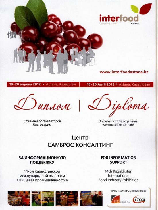 Диплом выставки Interfood 2012, Казахстан