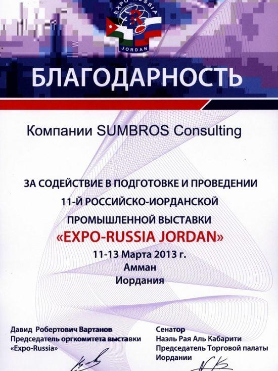 Благодарность выставки EXPO-RUSSIA JORDAN 2013, Иордания