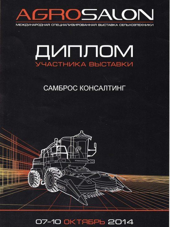 Диплом выставки АГРОСАЛОН 2014, Россия