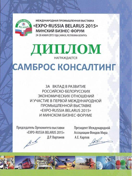 Диплом выставки EXPO-RUSSIA BELARUS 2015, Белоруссия