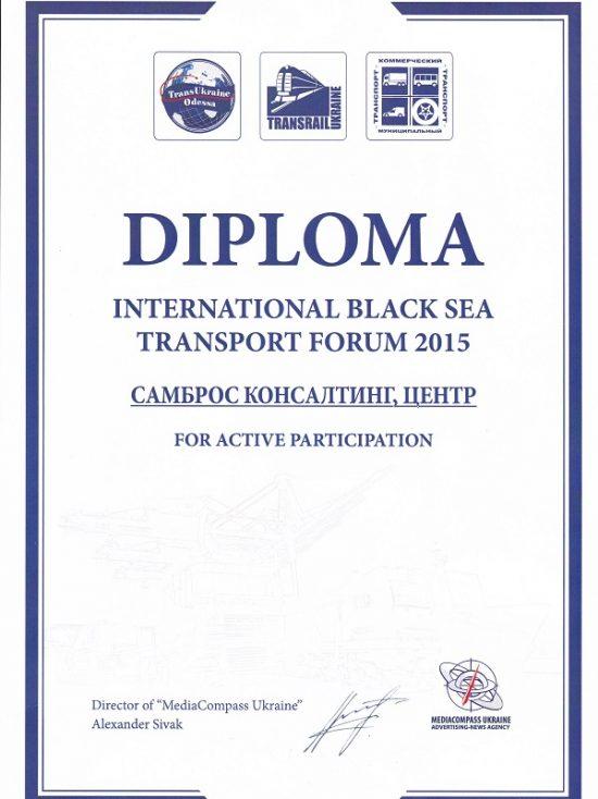 Диплом выставки International Black Sea Transport Forum 2015, Украина