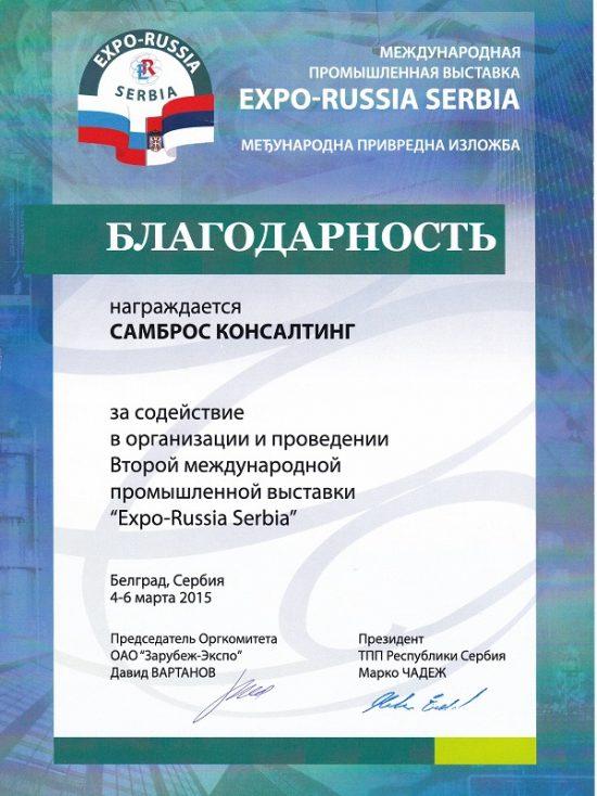 Благодарность выставки EXPO-RUSSIA SERBIA 2015, Сербия