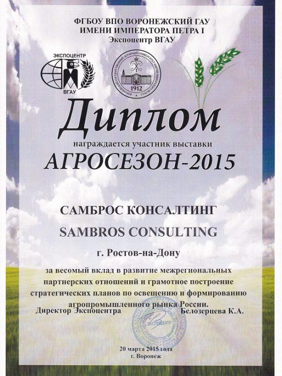 Диплом выставки АГРОСЕЗОН 2015, Россия