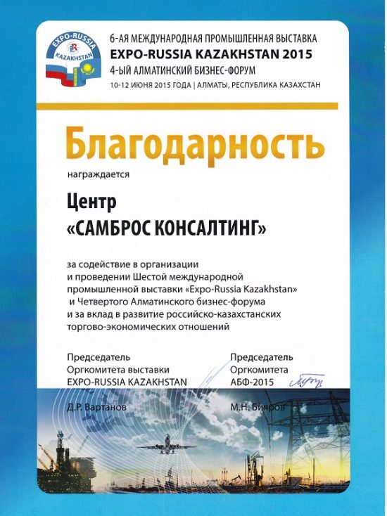 Благодарность выставки EXPO-RUSSIA KAZAHSTAN 2015, Казахстан