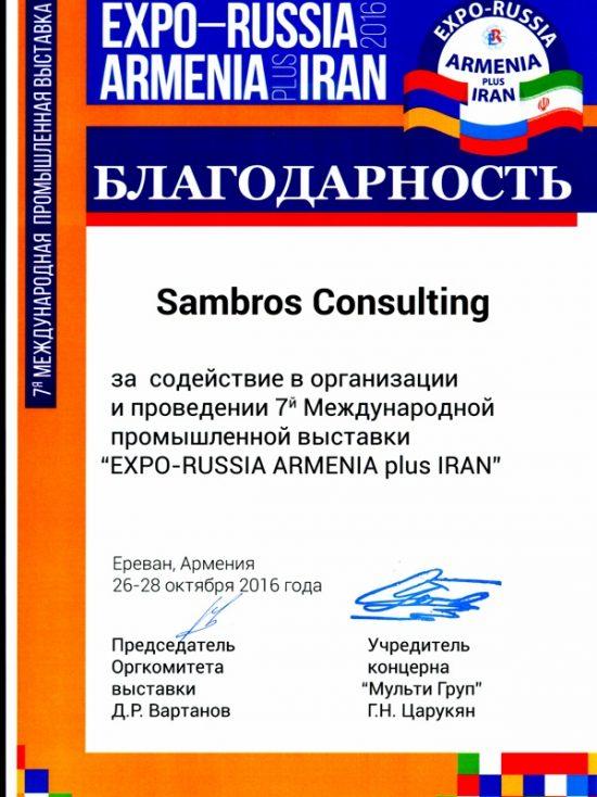 Благодарность выставки EXPO-RUSSIA ARMENIA & IRAN 2016, Армения