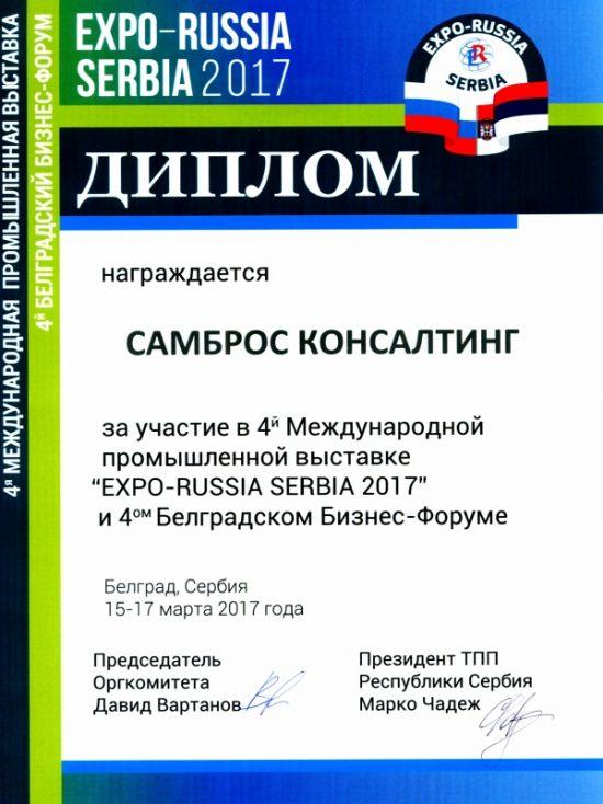 Диплом выставки EXPO-RUSSIA SERBIA 2017, Сербия