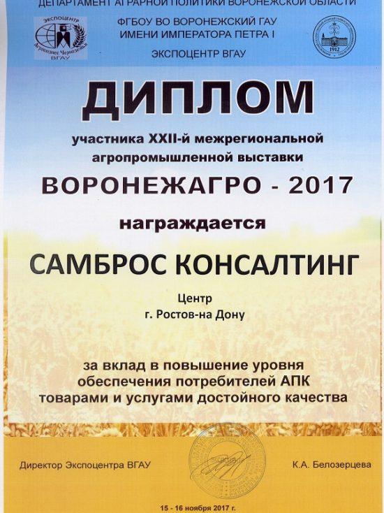 Диплом выставки ВОРОНЕЖАГРО 2017, Россия