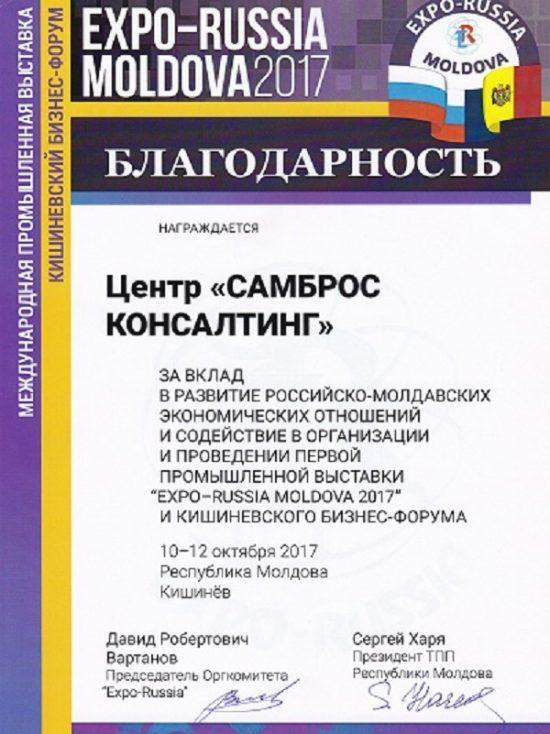 Благодарность выставки EXPO-RUSSIA MOLDOVA 2017, Молдавия