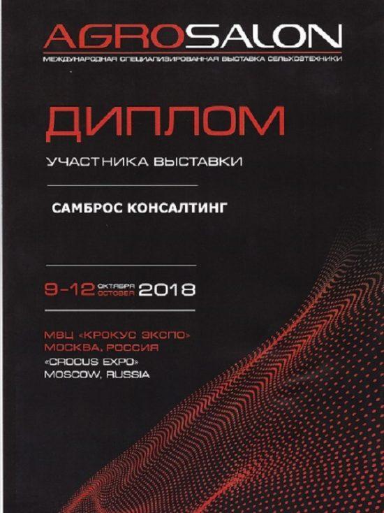 Диплом выставки АГРОСАЛОН 2018, Россия