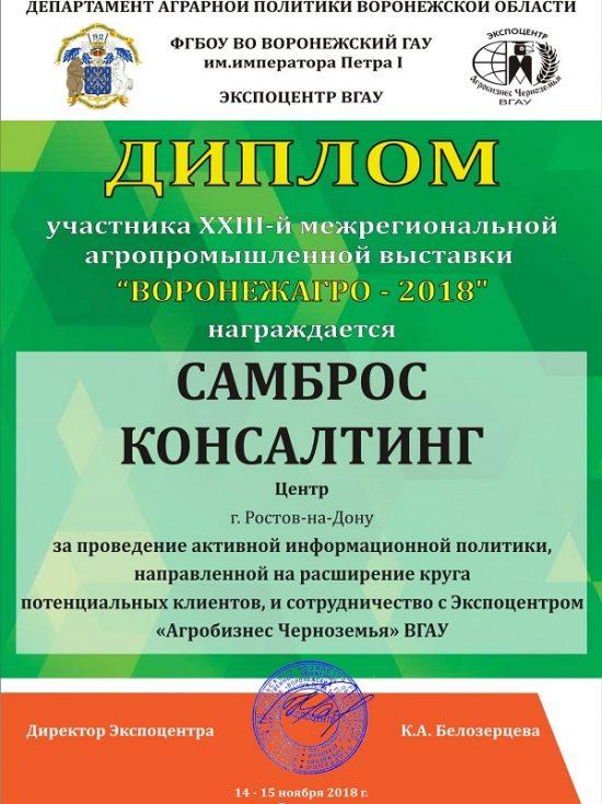 Диплом выставки ВОРОНЕЖАГРО 2018, Россия