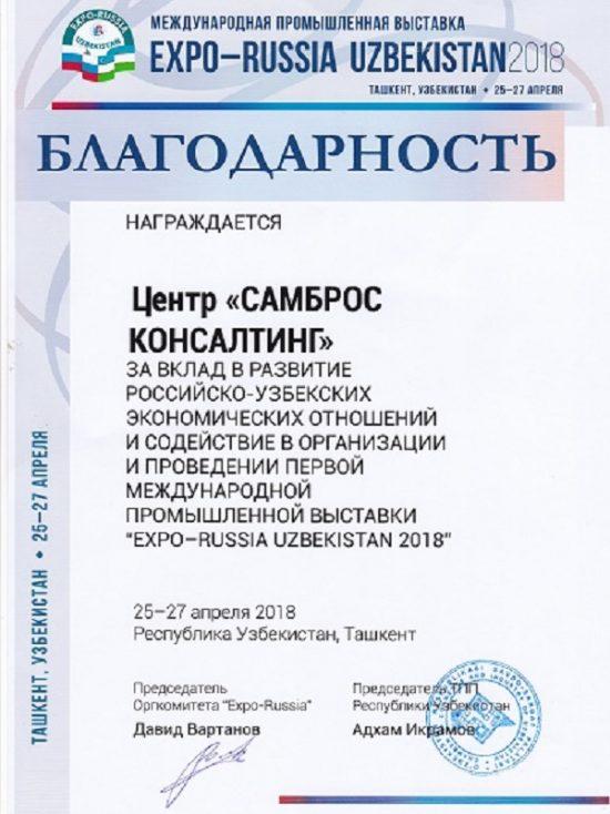 Благодарность выставки EXPO-RUSSIA UZBEKISTAN 2018, Узбекистан