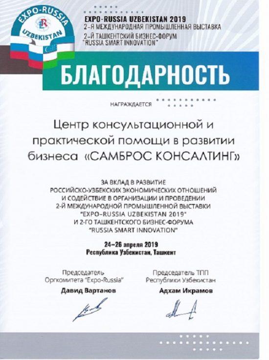 Благодарность выставки EXPO-RUSSIA UZBEKISTAN 2019, Узбекистан