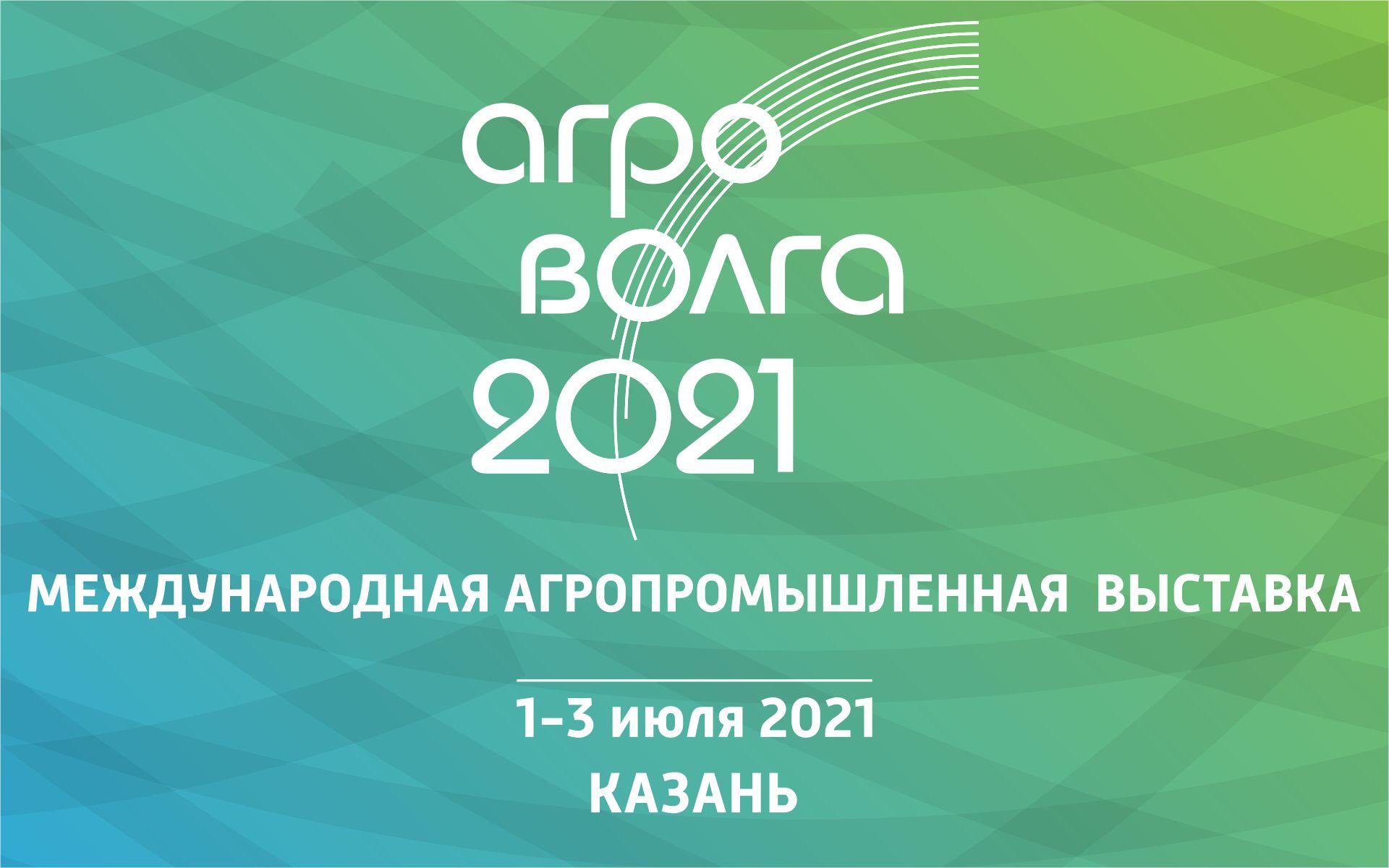 АГРОВОЛГА 2021