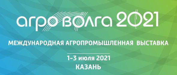 Международная агропромышленная выставка АГРОВОЛГА 2021
