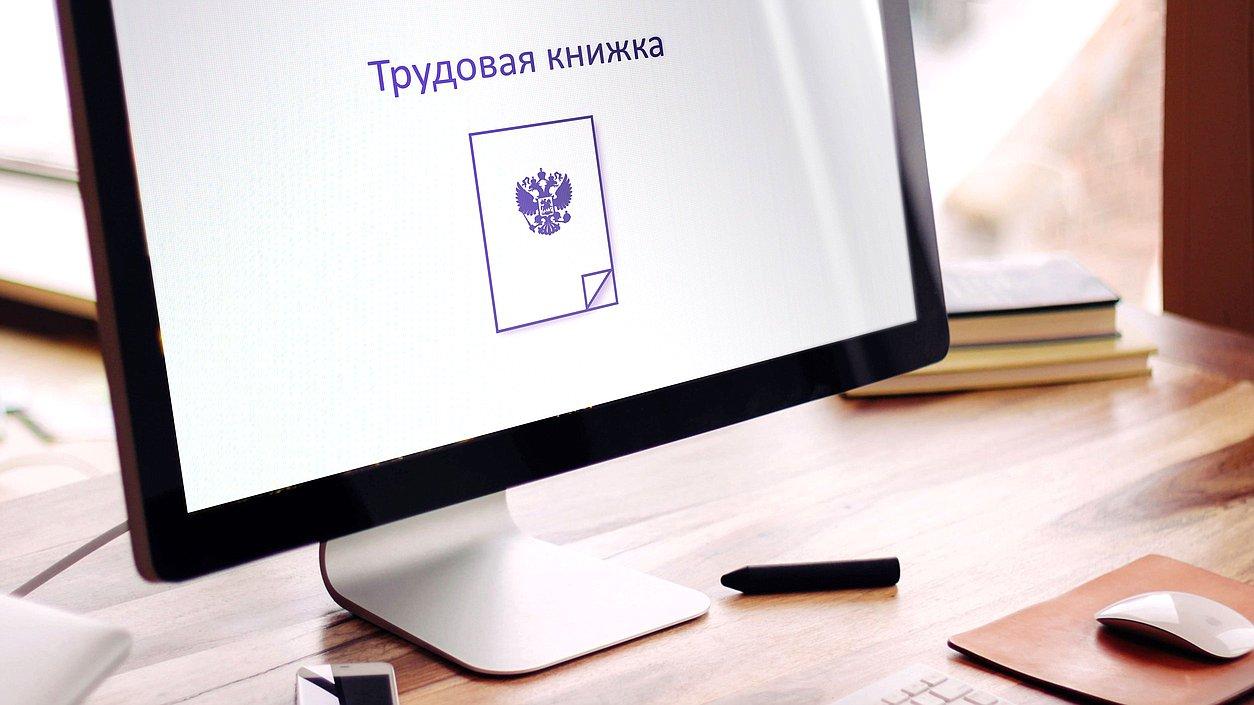 Как электронные трудовые книжки защищают права трудящихся