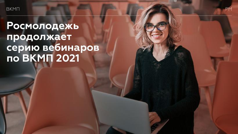 Росмолодежь продолжает серию вебинаров по ВКМП 2021