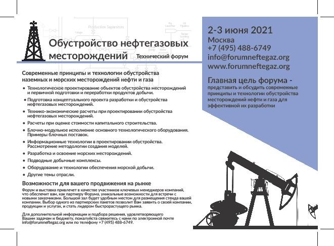 Обустройство нефтегазовых месторождений 2021