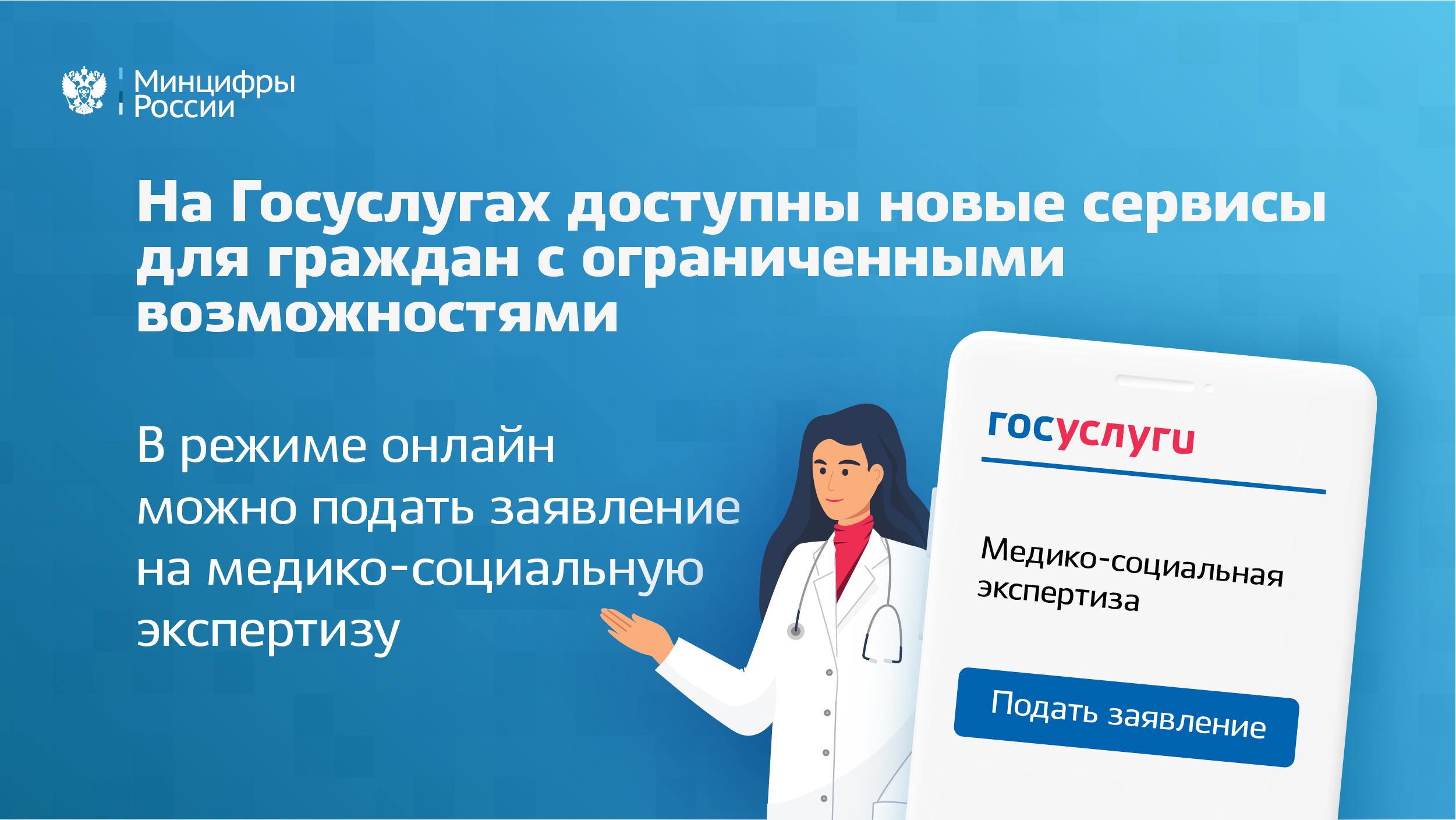 На Госуслугах можно подать заявление на прохождение медико-социальной экспертизы