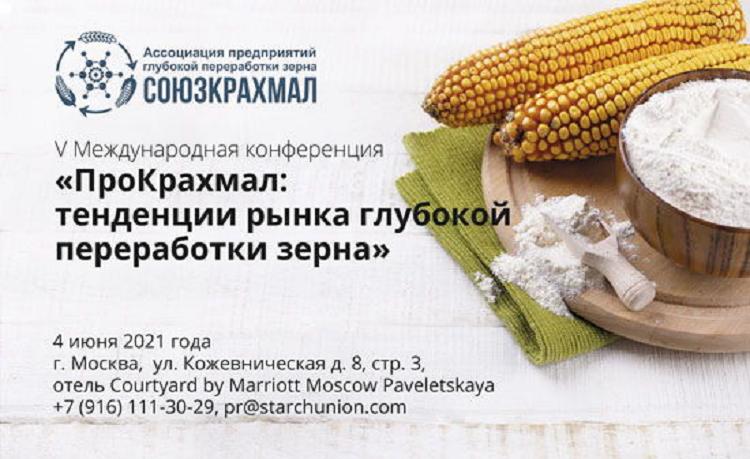 "V Международная конференция ""ПроКрахмал: тенденции рынка глубокой переработки зерна"""
