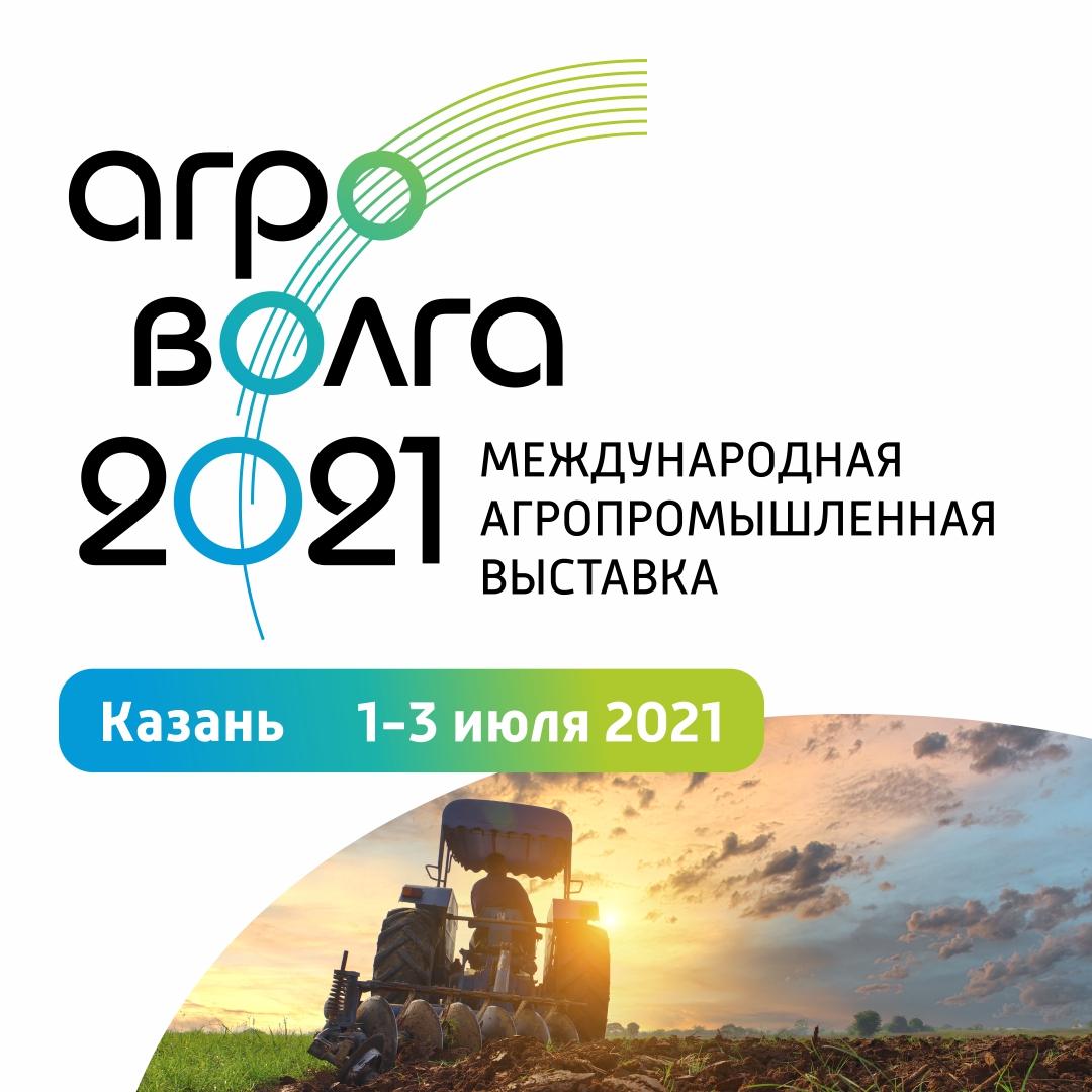 Конференция, круглые столы и мастер-классы по сельскому хозяйству