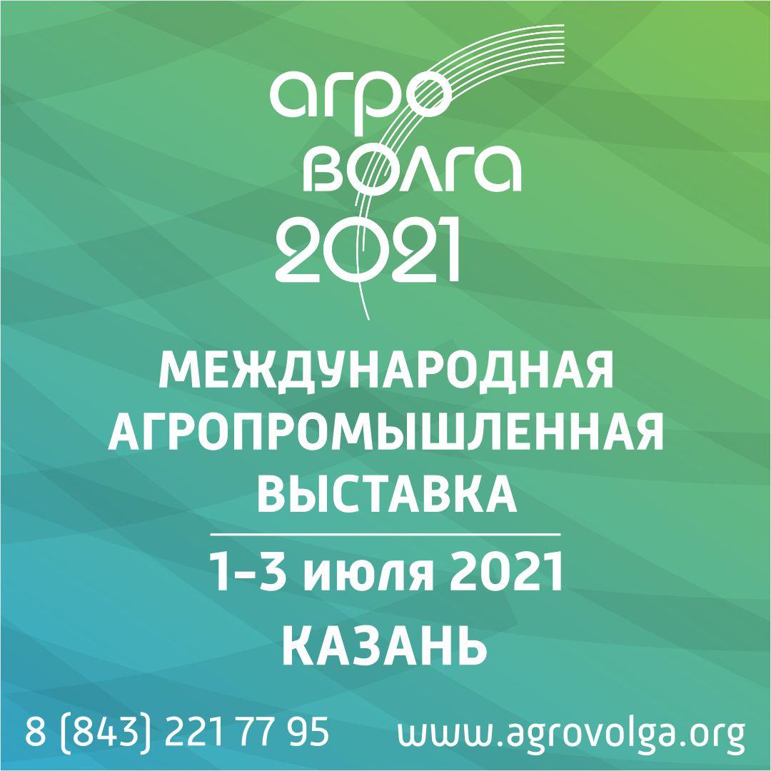 Ключевое событие сельскохозяйственной отрасли – Международная агропромышленная выставка «АГРОВОЛГА 2021»