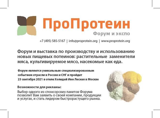 """Форум по кормовым и новым пищевым протеинам """"ПроПротеин"""" пройдет в сентябре"""