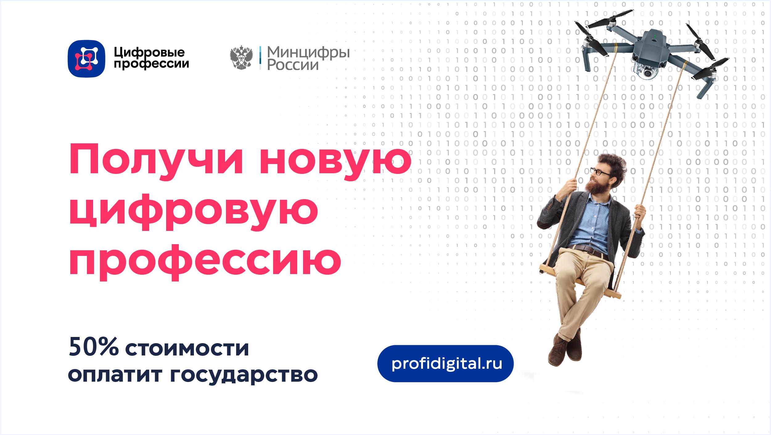 Началась регистрация заявок на обучение цифровым профессиям