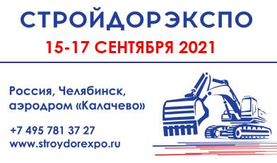 Выставка «СтройДорЭкспо» соберет ведущих российских производителей специализированной техники в Челябинске