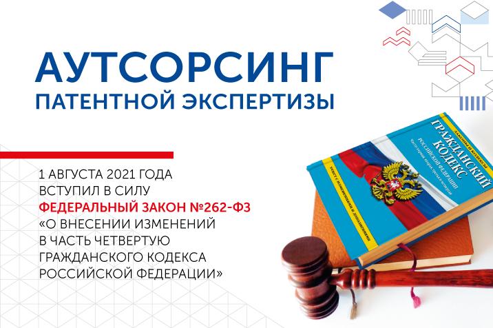 Вступил в силу закон о предварительном информационном поиске и предварительной оценке патентоспособности