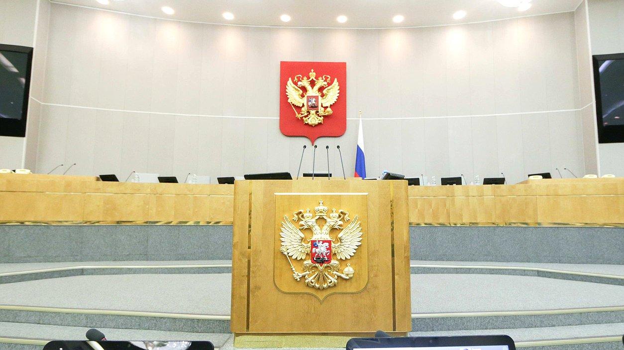 Как формируется руководство Государственной Думы в новом созыве
