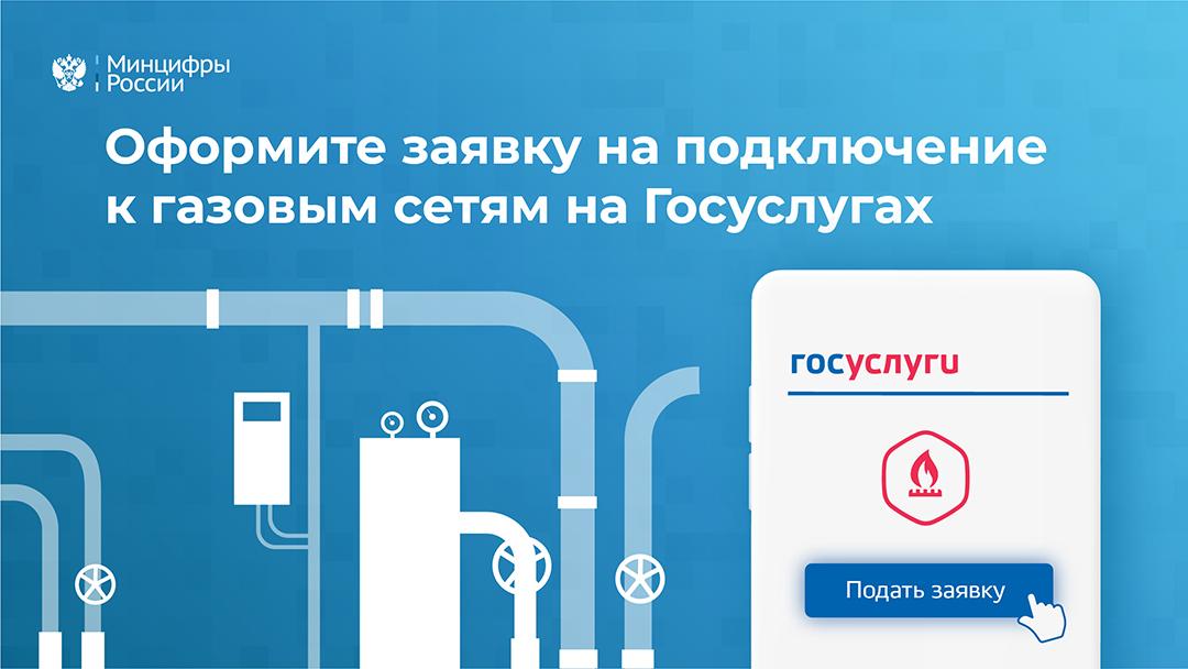 На Госуслугах открыт прием заявок на подключение к газовым сетям