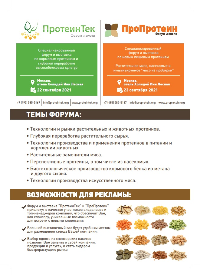 """Программа Форума по новым пищевым и кормовым протеинам """"ПротеинТек"""" и """"ПроПротеин"""""""