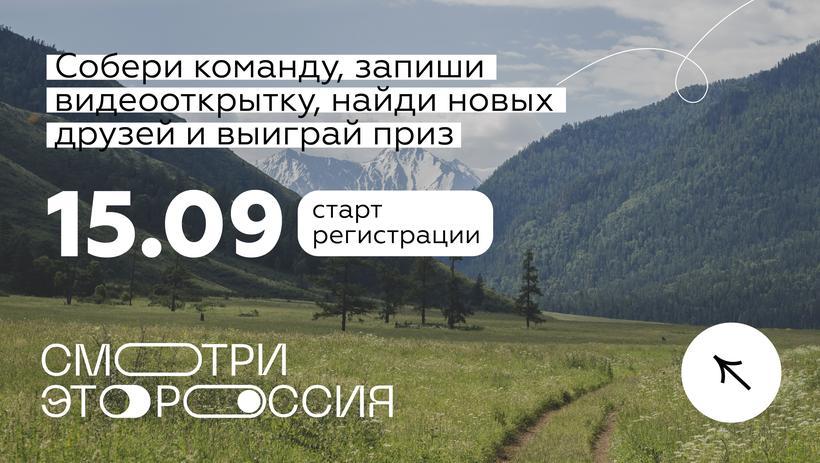 Расскажи о своем регионе и найди новых друзей на конкурсе «Смотри, это Россия!»