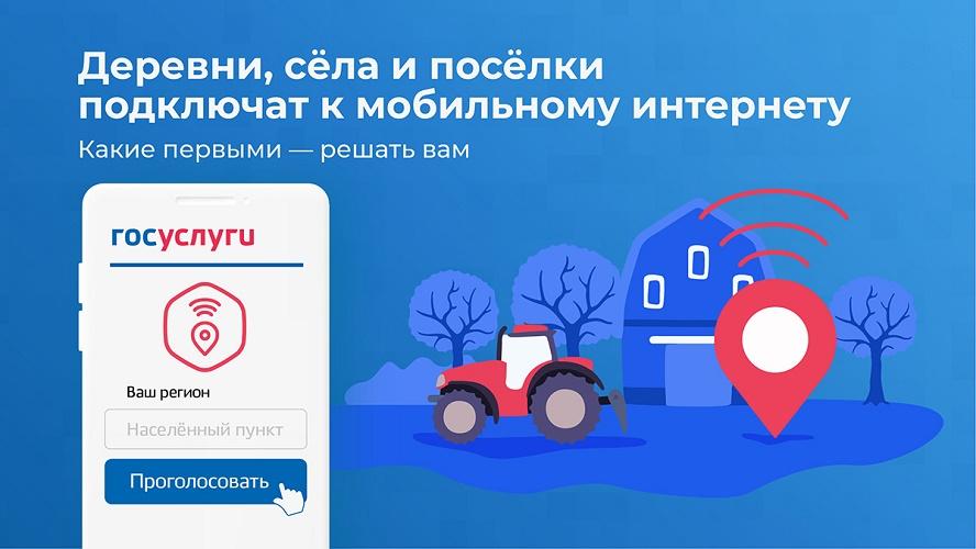Россияне выберут, куда провести мобильную связь 4G