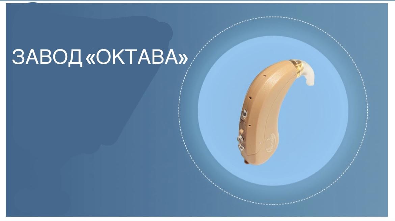 «Октава» представила сурдологам слуховые аппараты «Нота»