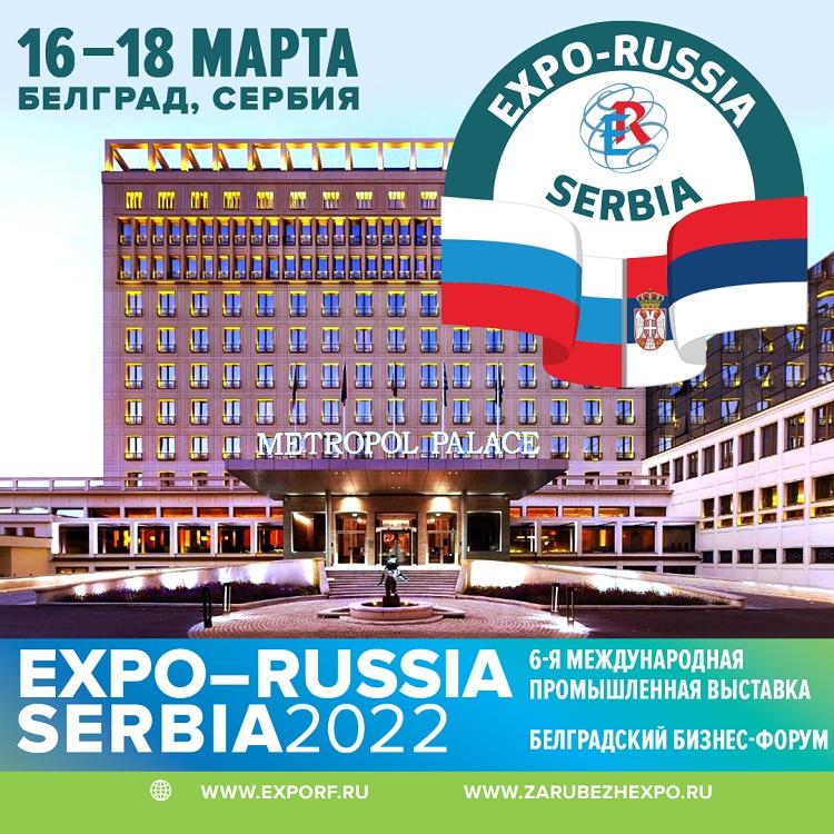 «EXPO-RUSSIA SERBIA 2022» и Шестой Белградский бизнес-форум
